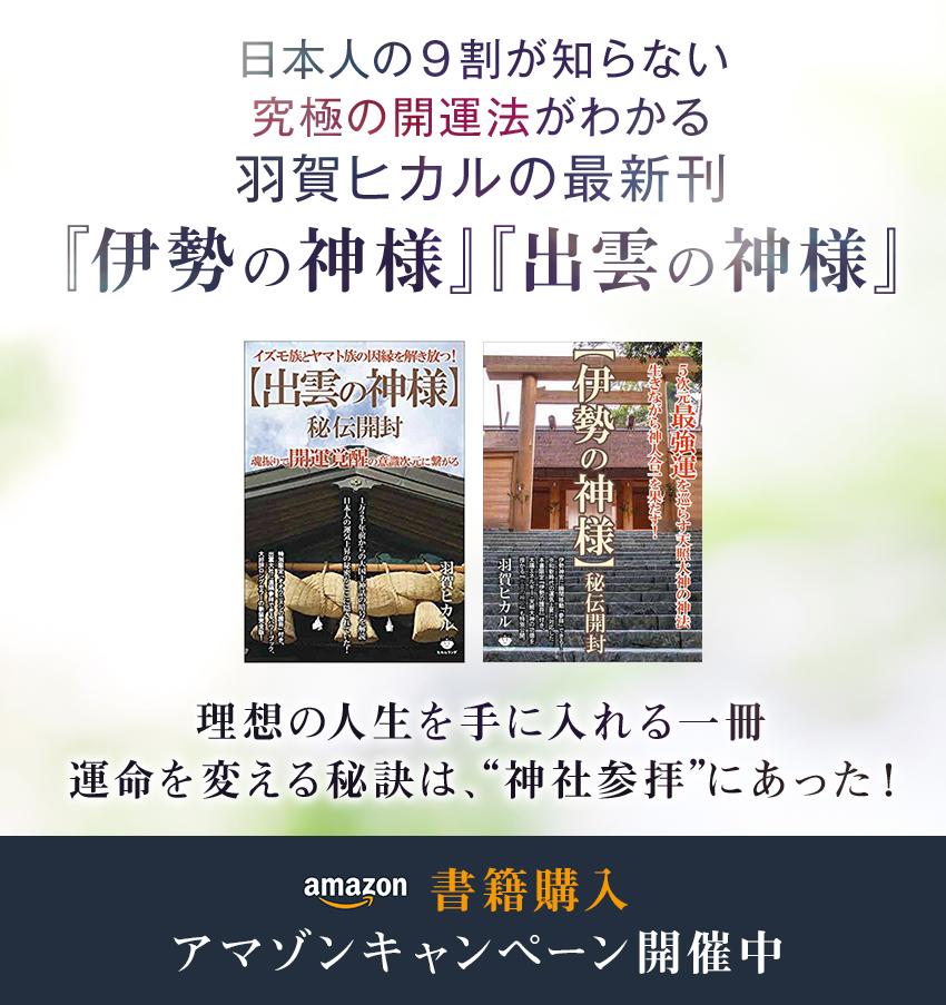 伊勢本・出雲本キャンペーン