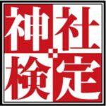 「神社検定」で神道の勉強をしてみよう!