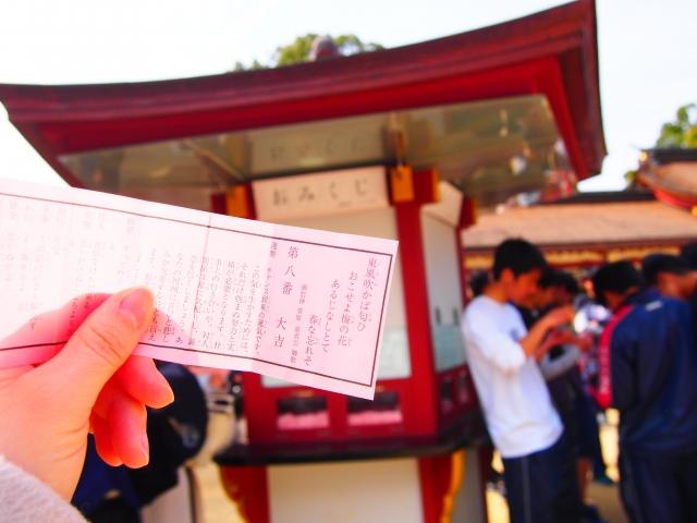 属性 サーチ 神社
