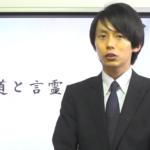 神道と言霊思想が根付いた日本人の精神を生かすと開運する