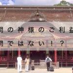 太宰府天満宮 駐車場-お守り-御朱印と時間【実は学問の神じゃない?】