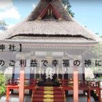 京都吉田神社の駐車場アクセス、厄払いのご利益で幸福の神になる!