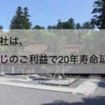 多賀大社の駐車場アクセス、しゃもじのご利益で20年寿命延長!