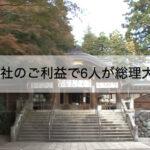 高麗神社の駐車場アクセス情報、歴代総理が出世したお守りの効果