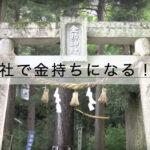 [鳥取]金持神社のご利益の本当の貰い方、御朱印お守りグッズとアクセス