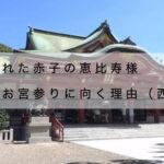 西宮神社の駐車場アクセス、お宮参りならえべっさんが日本一な理由とは