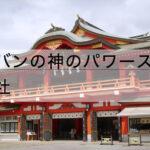 千葉神社の御朱印-駐車場-お守り、ビッグバンの神様のご利益は?