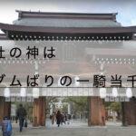 湊川神社の無料駐車場とご利益、キングダムばりの一騎当千の知将が神