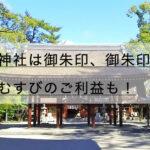 [京都]豊国神社は御朱印、御朱印帳がスゴイ!えんむすびのご利益も!