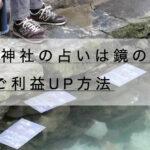八重垣神社の占いは鏡の池で。Q&Aご利益UP方法、バスアクセス情報も