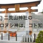 宇都宮-二荒山神社の駐車場・御朱印【コトシロヌシ神】のご利益は?