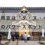 上野東照宮の御朱印とぼたん苑、タ・ヌ・キがご利益のパワースポット!
