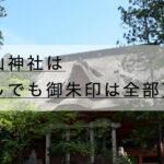 出羽三山神社へ日帰り観光ツアー、登山なしでも御朱印は全部貰える!(観光情報間違ってるかも?)