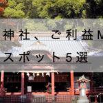 伊豆山神社のお守り縁結びの効果、ご利益MAXなパワースポット5選