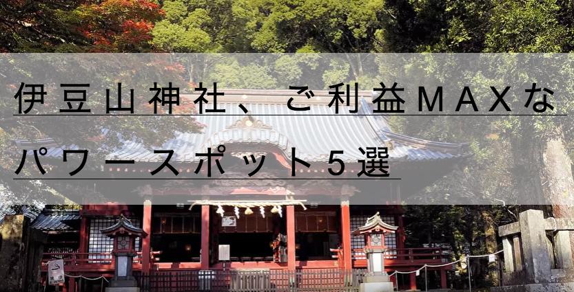 山 神社 伊豆 伊豆山温泉観光案内