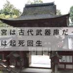 石上神宮の七支刀のお守りは、ピンチを救う起死回生!神話を3分解説