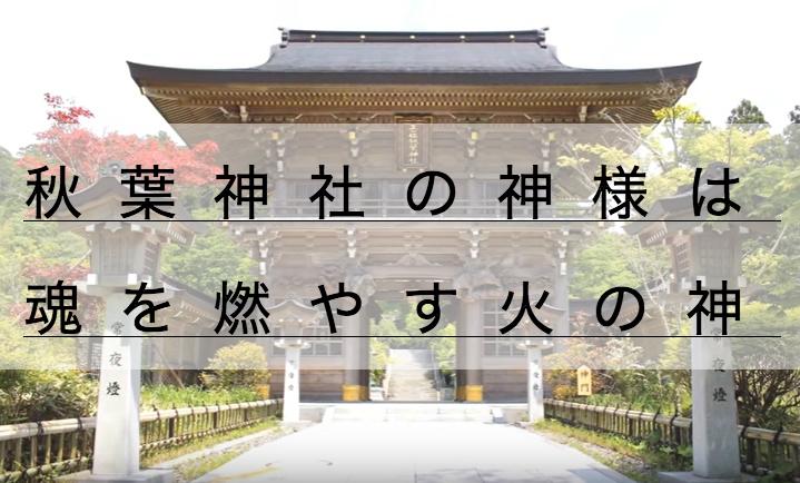 神社 秋葉