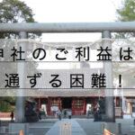 浅草神社の御朱印の時間、お守りのご利益は江戸に通ずる困難!試練!