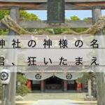 松陰神社(山口・萩)の御朱印お守り、名言は「諸君、狂いたまえ」