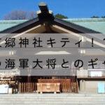 なぜ原宿東郷神社の御朱印帳はキティ!?神様の海軍大将とのギャップ