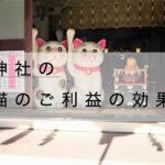 今戸神社の御朱印・お守り・招き猫【ご利益を高める7個の方法】