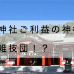 [大分市] 春日神社の御朱印、ご利益の神様は【中国雑技団!?】