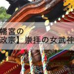 大崎八幡宮 駐車場・御朱印・ご利益【伊達政宗】崇拝の女武神とは?