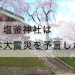 仙台 塩釜神社の駐車場 御朱印 お守り【あの大震災を予言したご利益】