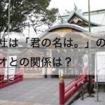 君の名は。の須賀神社(四谷)のアクセスと御朱印、スサノオとの関係は?