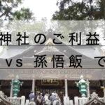 三峯神社のお守り駐車場アクセス、ご利益を【セル vs 孫悟飯】で解説