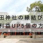 生田神社の駐車場、御朱印とアクセス。【縁結びのご利益UP】5個の方法