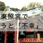 久能山東照宮の駐車場・御朱印・階段【幸せ願う と 不幸になる!?】
