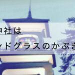 尾山神社の御朱印とご利益、駐車場。ステンドグラスの【かぶき神社】
