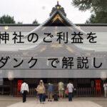 大國魂神社の御朱印と駐車場、お守り【ご利益をスラムダンクで理解】