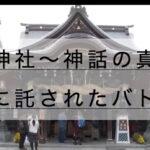 [福岡市]櫛田神社の御朱印やご利益、神話の真実と私達に託されたバトン
