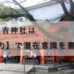 [福岡]住吉神社の御朱印、駐車場。【言霊の力】で潜在意識を書き換える