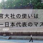 熊野本宮大社のアクセス駐車場、サッカー日本代表のマスコット