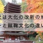 談山神社の紅葉とバスアクセス・御朱印。サッカーと蹴鞠文化の違いとは?
