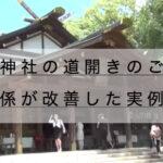 猿田彦神社のお守り御朱印、道開きのご利益で夫婦関係が改善した実例