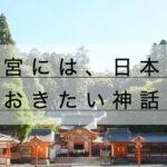 霧島神宮の駅からのアクセス、日本人なら知っておきたい神話