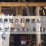 [三重]神明神社の石神さんの効果、叶った人がやっている9個の方法