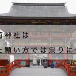 祐徳稲荷神社、間違った願い方では祟りに合う!?