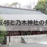 乃木神社のお守り御朱印、ご利益を乃木坂46と乃木希典の共通点で解説