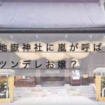 なぜ宮地嶽神社の光の道に嵐が来たのか、ご利益の神はツンデレお嬢?