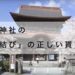阿蘇神社の御朱印、周辺スポット、縁結びパワーの正しい貰い方