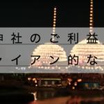 津島神社の御朱印お守りの時間、ご利益は【ジャイアン的な神様】