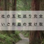 戸隠神社の奥社〜中社、御朱印5社のアクセスルートと駐車場完全攻略