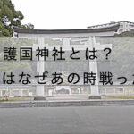 [福岡]護国神社とは?駐車場と御朱印、日本人はなぜあの時戦ったのか
