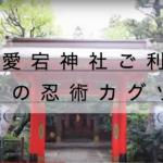東京 愛宕神社の御朱印お守りおみくじ、ご利益はサスケの技カグツチ?