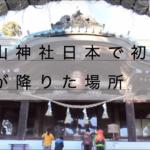 筑波山神社の駐車場アクセス・御朱印、日本で初めて神様が降りた場所